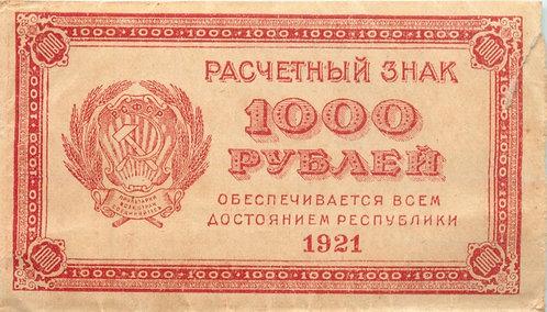 """1000 рублей 1921 г., (в/з """"1000"""") СССР"""