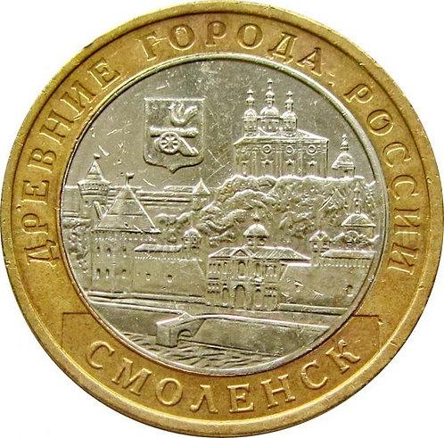 """10 руб. """"Смоленск"""", ммд, 2008 г. РФ"""