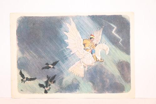 """Почтовая карточка """"Деревянный орёл"""", 1957 г., СССР."""