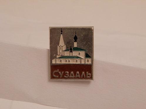 Значок  г. Суздаль, СССР.