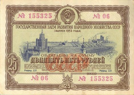 Облигация 25 рублей 1953 г,. СССР.
