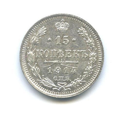 15 копеек 1914 г. спб вс, Николай II