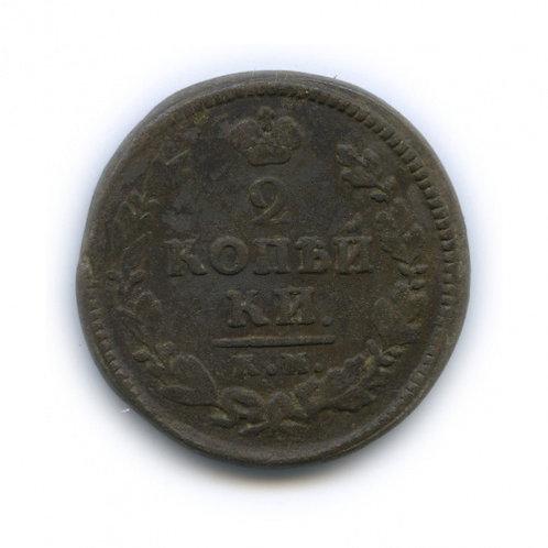 2 копейки 1826 г., км ам, Александр I