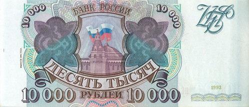 10 000 рублей 1993 г. (выпуск 1994 г.), РФ.