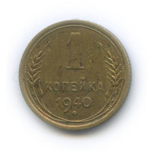 1 копейка 1940 г., СССР