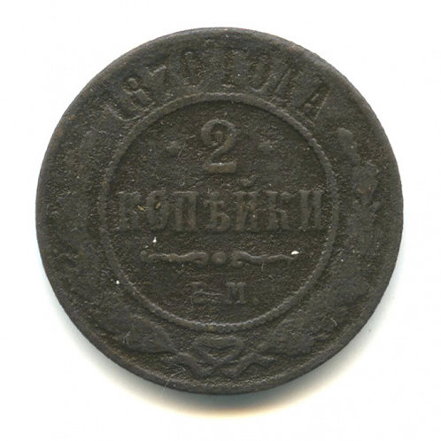 1 копейка 1870 ЕМ, Александр II.