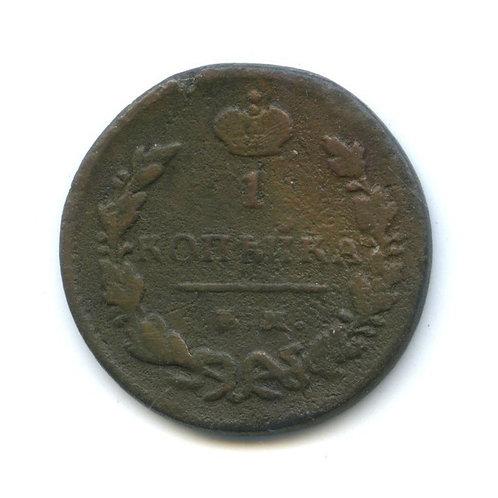 1 копейка,1829 г., ЕМ ИК, Николай I