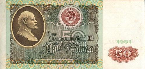 50 рублей 1991 г., СССР