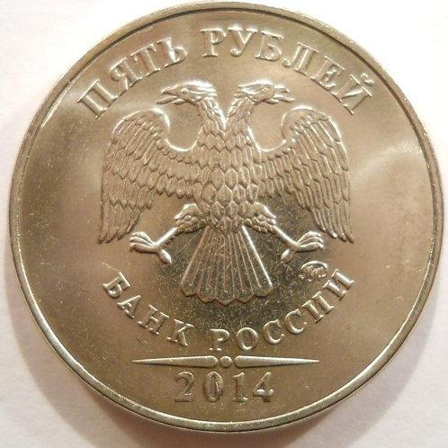 5 рублей 2014 г. ммд, РФ