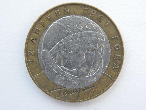 10 руб. Гагарин, СПМД, 2001 г.