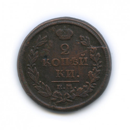 2 копейки 1817 г., ем нм, Александр I