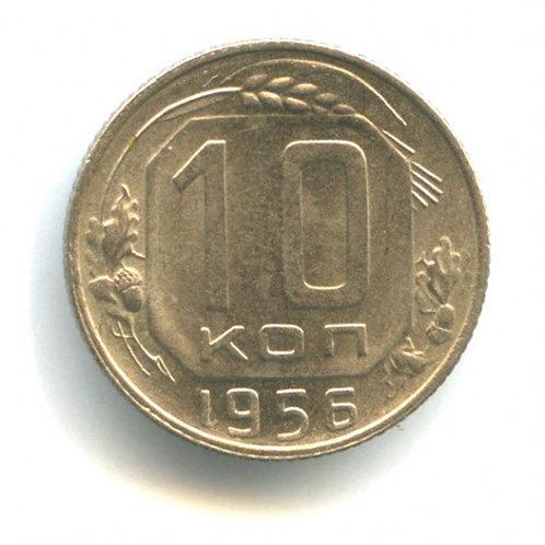 10 копеек 1956 г., СССР.