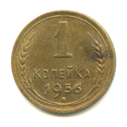 1 копейка 1956 г., СССР.