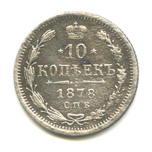 10 копеек 1878 г., СПБ HФ, Александр II.