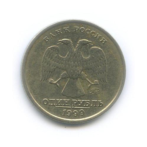 1 рубль 1999 г., ММД, РФ