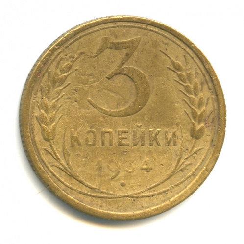 3 копейки 1934 г., СССР.