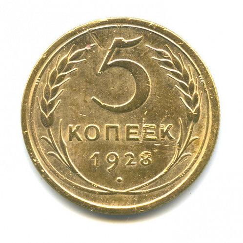 5 копеек 1928 г. СССР