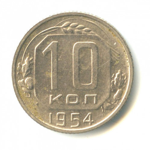 10 копеек 1954 г., СССР.