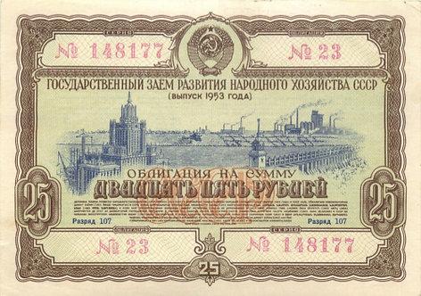 Облигация 25 рублей 1953 г., СССР.