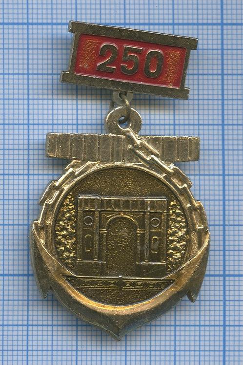 Знак «250 лет первому порту России — тылу флота» СССР