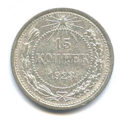 15 копеек 1923 г. СССР