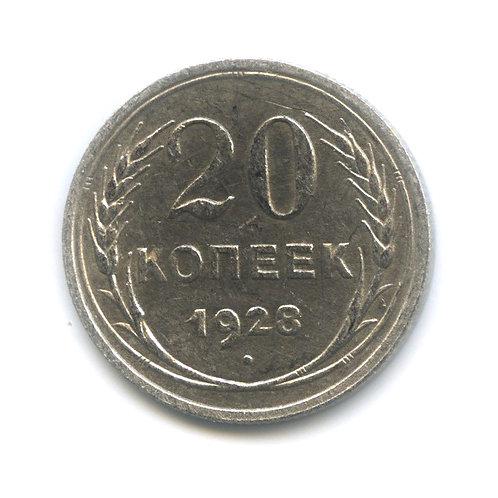 20 копеек 1928 г. СССР