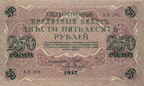 250 рублей 1917 г. Шипов - Афанасьев
