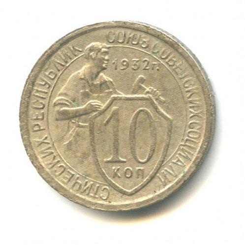 10 копеек 1932 г., СССР.