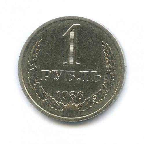 1 рубль 1986 г. СССР