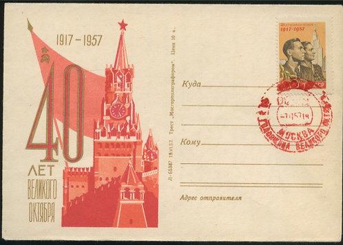 Конверт почтовый с СГ, «40 лет Великого Октября», СССР.