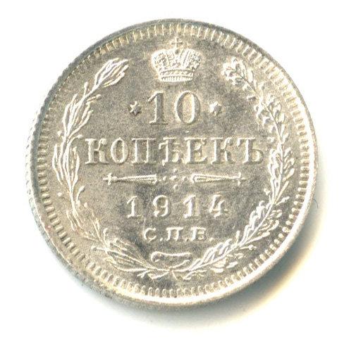 10 копеек 1914 г., СПБ ВС. Николай II.