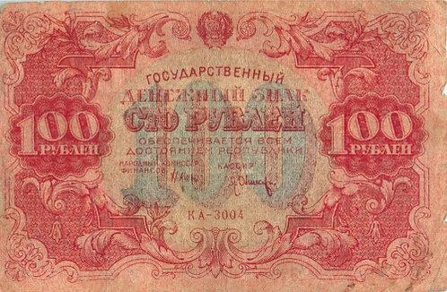 100 рублей 1922 г., Крестинский - Оникер, СССР.