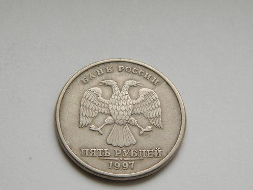 5 рублей 1997, спмд, РФ (брак, раскол)