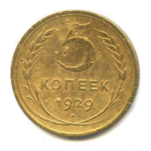 5 копеек 1929 г. СССР.