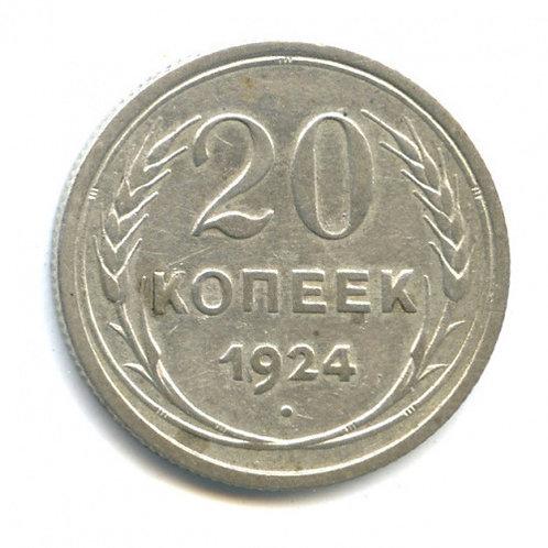 20 копеек 1924 г. СССР