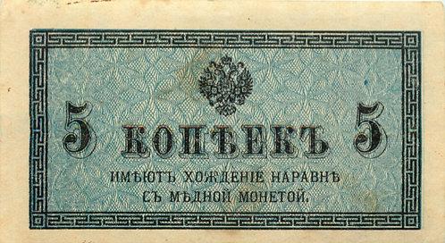 5 копеек 1915 г.