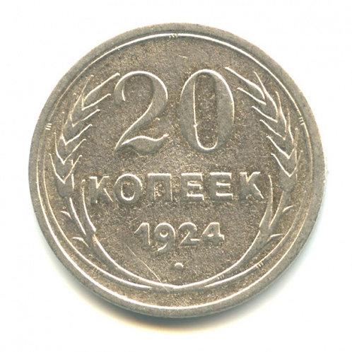 20 копеек 1924 г., СССР.