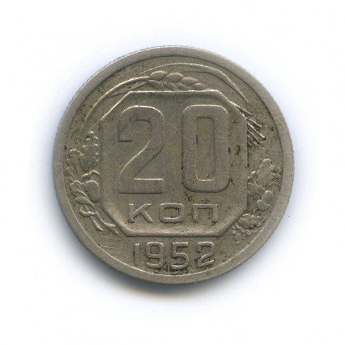 20 копеек 1952 г. СССР