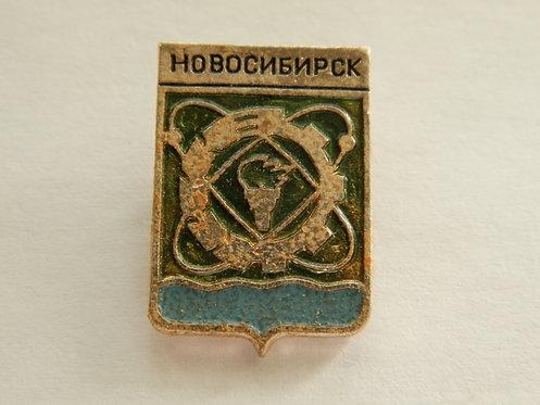 Значок г. Новосибирск