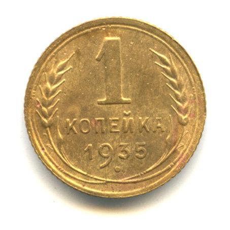 1 копейка 1935 г., тип О, СССР.