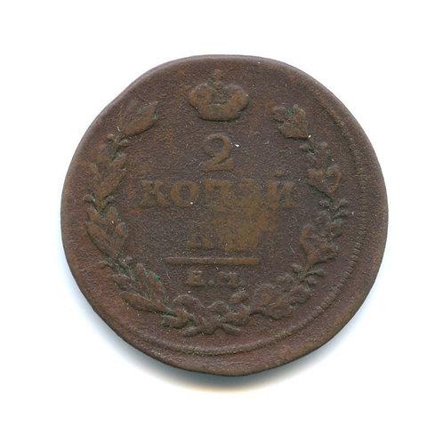 2 копейки 1811 г., ем нм, Александр I