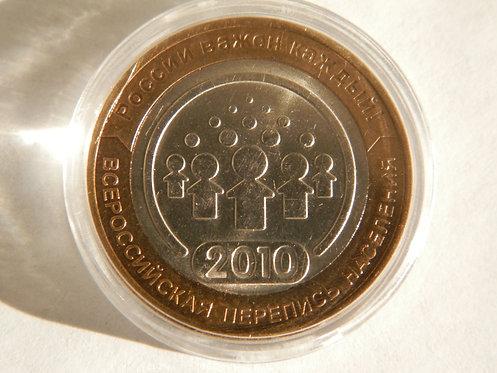 """10 руб. """"Всероссийская перепись населения"""" 2010 г."""