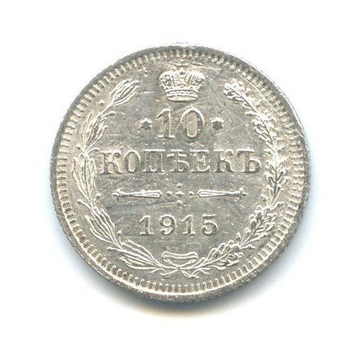 10 копеек 1915 г. ВС, Николай II