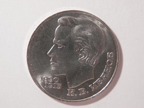 """1 руб """"К.В. Иванов"""" 1991 г."""