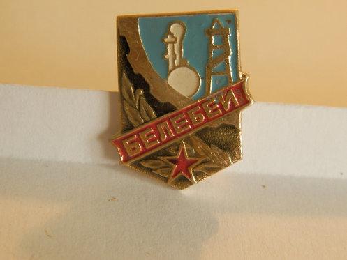 Значок г. Белебей,  СССР