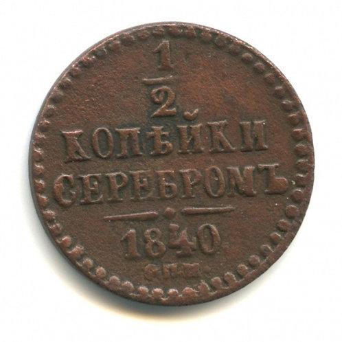 1/2 копейки 1840 г., СПМ, Николай I.