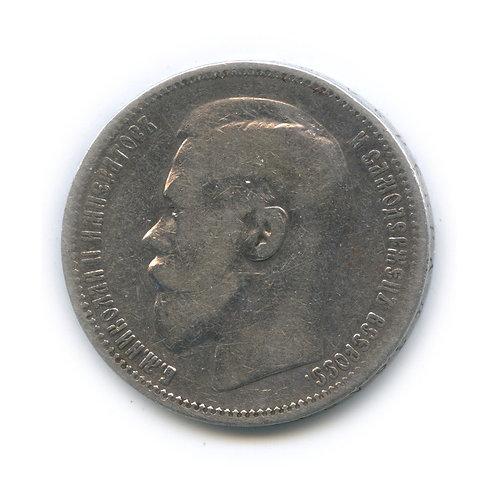 1 рубль 1896 г. *, Николай II