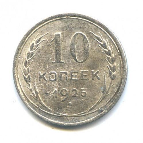 10 копеек 1925 г., СССР