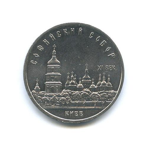 """5 рублей """"Софийский собор"""", 1988 г."""