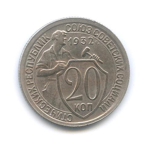 20 копеек 1932 г., СССР